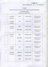 Объявления Официальный сайт Выдача дипломов о высшем образовании будет проходить с 01 по 08 июля 2016 г согласно утвержденному