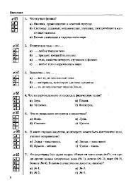 Иллюстрация из для Тесты по физике класс к учебнику А В  Иллюстрация 8 из 18 для Тесты по физике 7 класс к учебнику А