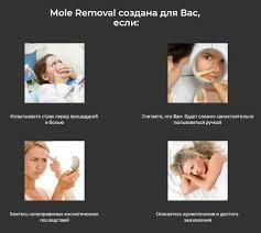 Mole Removal от дефектов на коже купить цена доставка отзывы