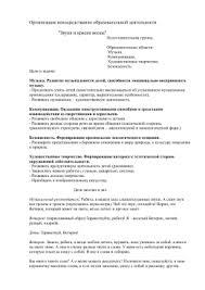 Итоговый контрольный диктант по русскому языку за  Организация непосредственно образовательной деятельности