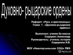 Презентация на тему Реферат Русь и крестоносцы Глава  1 Реферат