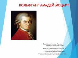 Вольфганг Амадей Моцарт гениальный австрийский композитор  Вольфганг Амадей Моцарт гениальный австрийский композитор