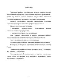 Таможенно тарифное регулирование и современная внешнеторговая  Реферат Таможенно тарифное регулирование и современная внешнеторговая политика России 3