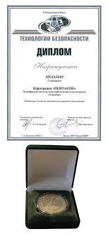 Награды Диплом и медаль i степени за цифровую систему видеонаблюдения и регистрации Международный Форум Технологии безопасности 2005