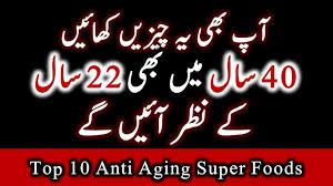 top 10 anti aging super foods in urdu health tips