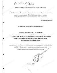Федеральные органы исполнительной власти диссертация федеральные органы исполнительной власти диссертация