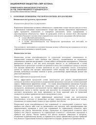 В САМОМ СЕРДЦЕ ЕВРАЗИИ ГОДОВОЙ ОТЧЕТ pdf