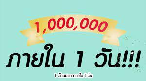 HOW TO วิธีการหาเงิน 1 ล้าน ให้ได้ภายใน 1 วัน - YouTube