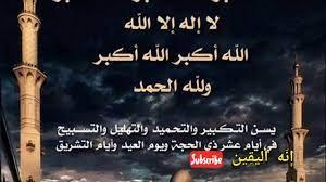 تكبيرات العشر الاوائل من ذي الحجة .. تكبيرات العيد - YouTube