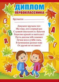 Диплом Первоклассника Школьники Интернет магазин товаров для  Диплом Первоклассника