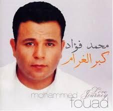 Les dédicaces pour Mohammed Fouad : - mohammed-fouad-love-journey-2495