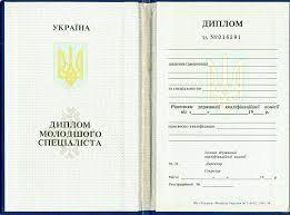 Купить диплом техникума ПТУ училища Диплом младшего   диплом младшего специалиста 1993 года