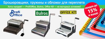 Брошюровщики для <b>переплета</b> на металлическую <b>пружину Bulros</b>