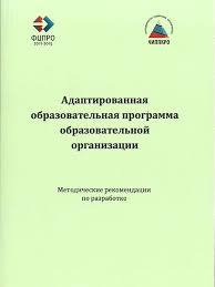 Официальный сайт Челябинского института переподготовки и повышения  Адаптированная образовательная программа образовательной организации