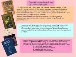 Реферат Золотой век русской культуры xix века pib samara ru Золотой век реферат