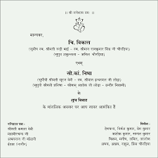 Invitation Card For House Opening Ceremony In Hindi Invitationjadico