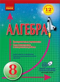 Методические рекомендации и ответы Приложение к изданию Алгебра  Методические рекомендации и ответы Приложение к изданию Алгебра 8 класс Тренировочные