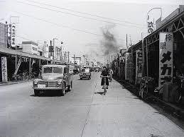 昭和30年代の神奈川 The Forgotten 日本史古写真昭和 30 年代
