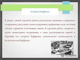 Презентация на тему Курсовая работа по дисциплине Информатика  4 В рамках данной курсовой