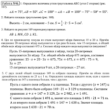 Домашние контрольные работы Задача Математика класс Зубарева  Ответ на Домашние контрольные работы Задача 6