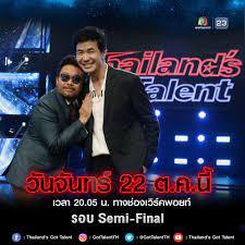 ผู้ชายคนนี้ #แสตมป์อภิวัชร์... - Thailand's Got Talent