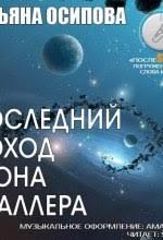 Отряд Контрольное измерение Аудиокнига автор Алексей Евтушенко Последний поход Грона Сталлера