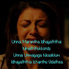 love sad images tamil