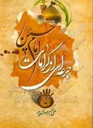 نتیجه تصویری برای کرامات امام حسین