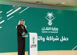 بحضور معالي وزير النقل.. وزارة النقل تنظم ملتقى شراكة والتزام مع شركاءها في  القطاع الخاص.