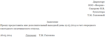 Образец заявления на отгул за свой счет за ранее отработанное  Форма образца заявления на отгул в счет отпуска 2qsgtqv