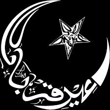 мусульманские южная мемориальная компания