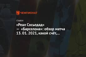 Реал Сосьедад» — «Барселона»: обзор матча 13.01.2021, какой счёт, как  сыграли, кто забил - Чемпионат