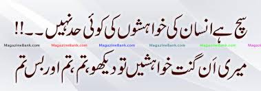 Sad Quotes About Love In Urdu Facebook Dobre For