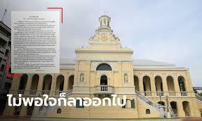 รร.ราชินี ออกประกาศ ห้ามนักเรียนเคลื่อนไหวทางการเมือง ลั่น  รับไม่ได้ก็ลาออกไป