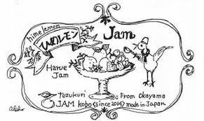 佐野さん手書きイラストをジャムのラベルに手づくりジャム工房ひめ