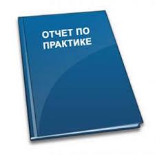 Отчет по производственной практике от компании От рефератов до диплома Отчет по производственной практике