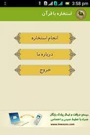 از اساتیدمان شنیدیم که شفاهاً از حضرت حجت ـ عجل الله فرجه الشریف ـ نقل شده که استخاره با تسبیح چنین است: دانلود برنامه استخاره با قرآن برای اندروید مایکت