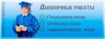 Дипломная по праву заказать в Новосибирске  Авторские дипломные работы по праву на заказ