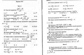 Математика класс задания онлайн
