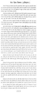 letter in hindi language top essay writing hindi is definitely the last link to save the traits of sanskrit the language which aryans brought to this country