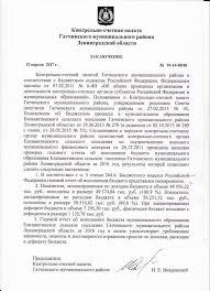 Заключение Контрольно счетной палаты Гатчинского муниципального  Опубликовано 21 04 2017 в рубрике Внешняя проверка годового отчета об исполнении местного бюджета