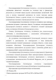 Курсовая Консолидированная бухгалтерская отчетность Курсовые  Консолидированная бухгалтерская отчетность 10 05 10