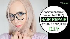 Как вылечить убитые БЛОНДОМ волосы? | МОЙ УХОД | Лучшие ...