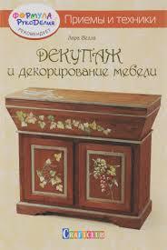 "<b>Книга</b> ""<b>Декупаж и</b> декорирование мебели. Приемы и техники ..."
