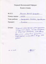 Дипломная работа на заказ Диплом на заказ в Москве Заказать  Мы стараемся делать так чтобы клиенты были довольны заказанной работой и наш архив отзывов пополнялся