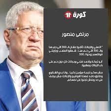 Kora11.com - أبرز تصريحات مرتضى منصور اليوم.