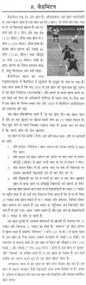 essay on badminton in hindi