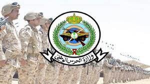 وزارة الحرس الوطني تدعو 77 من المرشحين والمرشحات على وظائفها - صحيفة صدى  الالكترونية