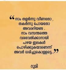 തളരലല Malayalam Status Quotes Malayalam Quotes Boxing