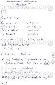 ГДЗ решебник по математике класс Кузнецова контрольные работы  КР 7 Рациональные числа
